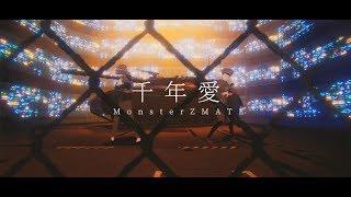 【MV】千年愛 / MonsterZ MATE