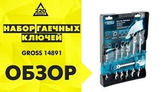 Набор гаечных комбинированных ключей с трещеткой, 7 шт  GROSS 14891(http://www.220-volt.ru/catalog-62087/?ref=yb Представляем набор комбинированных ключей GROSS 14891. Он будет полезен слесарям, авто..., 2015-04-17T12:41:48.000Z)