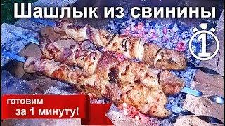 Маринад для шашлыка без уксуса. Шашлык из свинины. Маринад для мяса