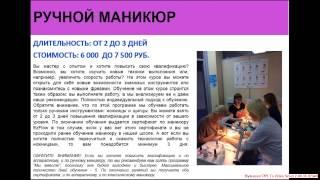 ОБУЧЕНИЕ ВИКТОРИ, Петербург. Обзор курсов.