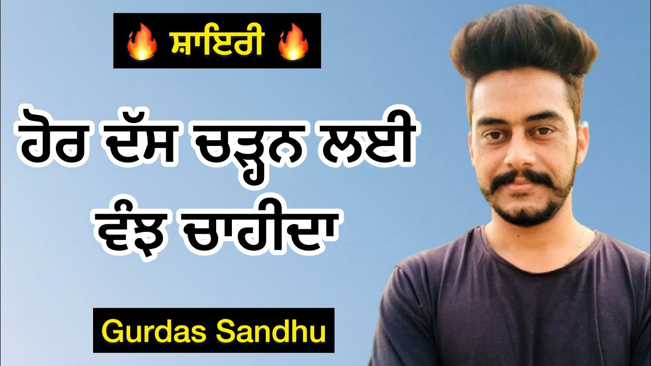 ਰੱਬ ਨੂੰ ਉਲਾਂਭਾ । Rabb Nu Ulamba । Gurdas Sandhu । Latest Punjabi Shayari 2021