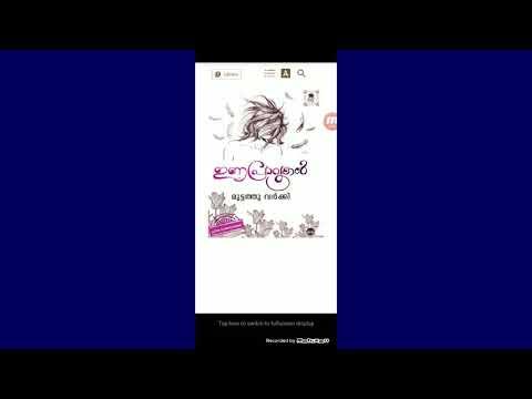 dc books free app malayalam