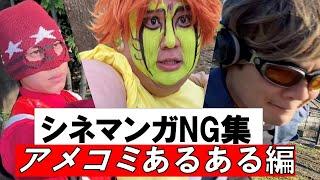 【シネマンガNG集】アメコミ映画あるある編