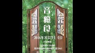 第2回 魂活オトナノオトアソビ- 鹿央古代の森パーティー【2016】