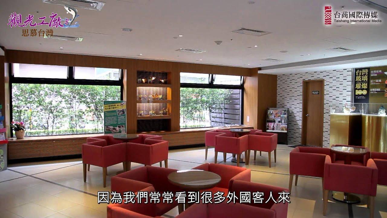 觀光工廠3 - 淡水亞太飯店 - YouTube