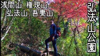 浅間山 権現山 弘法山 吾妻山 (弘法山公園)