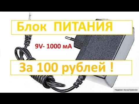 Блок питания 9 вольт, блок питания для терморегулятора W1209