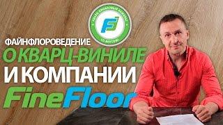 Все что вы не знали о кварц-виниле и о  Fine Floor