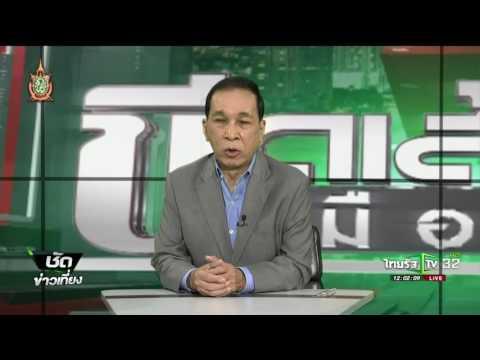 ย้อนหลัง ขีดเส้นใต้เมืองไทย ถอดรหัสปมปฏิรูปตำรวจ  | 25-07-59 | ชัดข่าวเที่ยง | ThairathTV