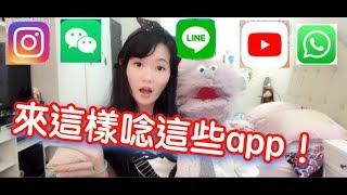 欠揍英文- 為了把妹這些app英文這樣唸! Youtube Line Instagram WeChat WhatsApp 安妮古德 thumbnail