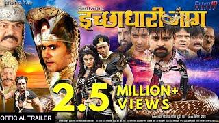 Ichchhadhari Naag इच्छाधारी नाग || Bhojpuri Movie official Trailer 2020 || Yash Kumarr, Nidhi Jha