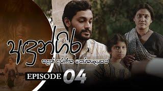 Andungira | Episode 04 - (2021-09-26) | ITN Thumbnail