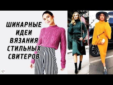 Вязаные свитера женские спицами с описанием