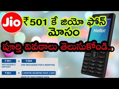 Jio Phone For ₹501 Fraud  2018 😭 || Monson Offer Plan || 594+501For Jio Phone With Exchange Offer |