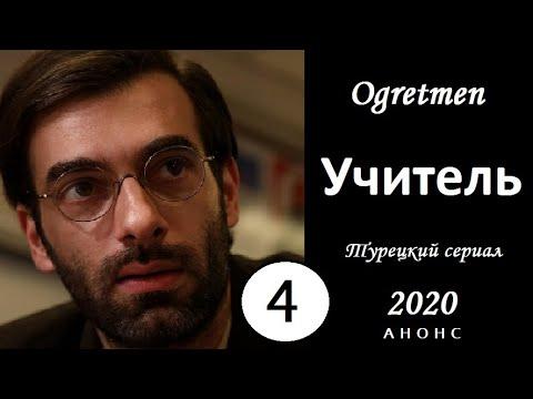 Учитель / Ogretmen/турецкий сериал/ 4 серия русская озвучка/анонс