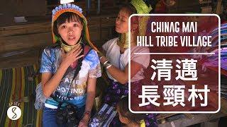 Spice 泰國  清邁長頸村背後的故事,參觀時你可以為長頸族這樣 ...