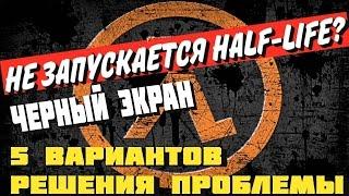 steam Half Life не запускается. Черный экран Варианты решения проблемы Half Life