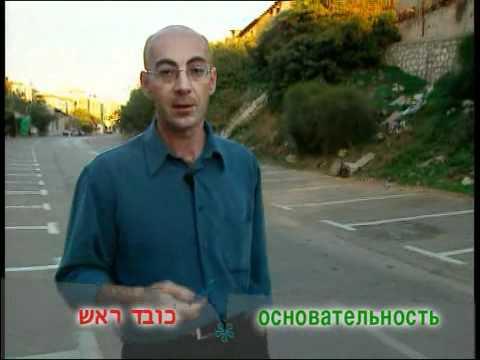 Изучение иврита - Программа Иврит Катан
