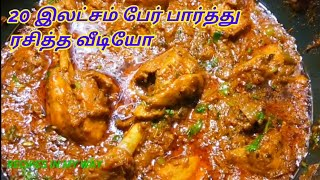 CHICKEN HANDI - RESTAURANT STYLE CHICKEN HANDI - CHICKEN GRAVY IN TAMIL - SIDE DISH FOR CHAPATHI