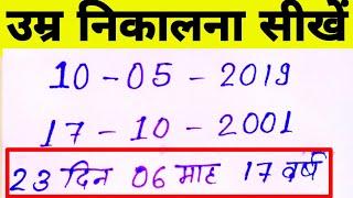 Date of birth kaise nikalte h |date of birth | age kaise nikalte hai | age calculation tricks