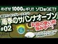 【みんゴル アプリ】ラントナ実況:雨季のサバンナオープン#02