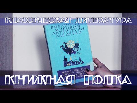 КЛАССИЧЕСКАЯ ЛИТЕРАТУРА | КНИЖНАЯ ПОЛКА №4