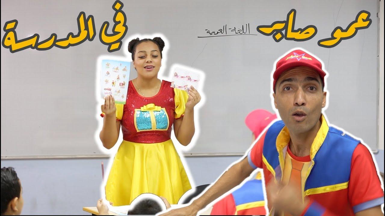 عمو صابر في المدرسة - Amo Saber in school