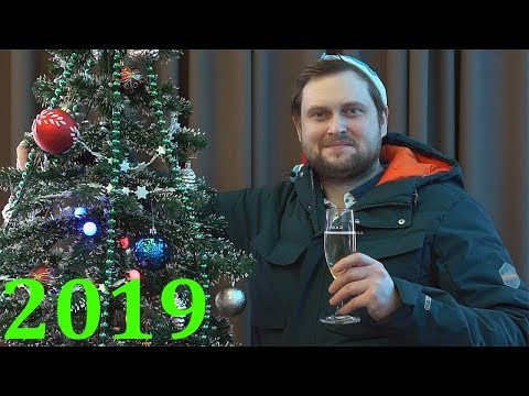 Поздравление с Новым 2019 Годом! - Смотри ютуб
