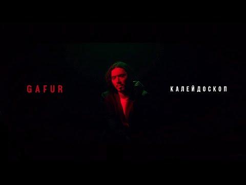 Gafur - Калейдоскоп
