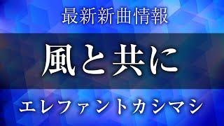 エレファントカシマシ、『みんなのうた』で新曲OA&一夜限定プレミアム...