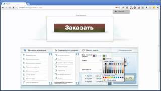 Генератор графики для продающих сайтов