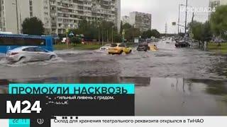 Юг столицы накрыл сильный ливень с градом - Москва 24