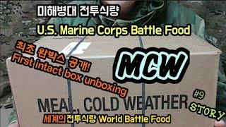 [세계의전투식량 #9] (최초)MCW 완박스 언박싱! …