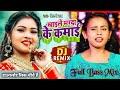 Shilpi Raj Ke gana 2021 New Bhojpuri - Dj Remix Song 2021 Superhit Bhojpuri - Dj Remix 2021 dj mix