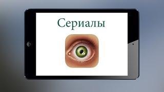 """Возвращение программы """"Сериалы"""" на iOS"""