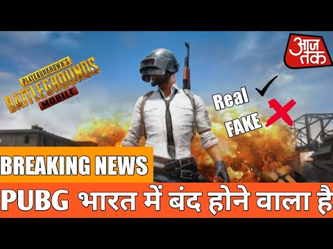 Pubg Mobile Ban In India ? Pubg Players Must Watch !