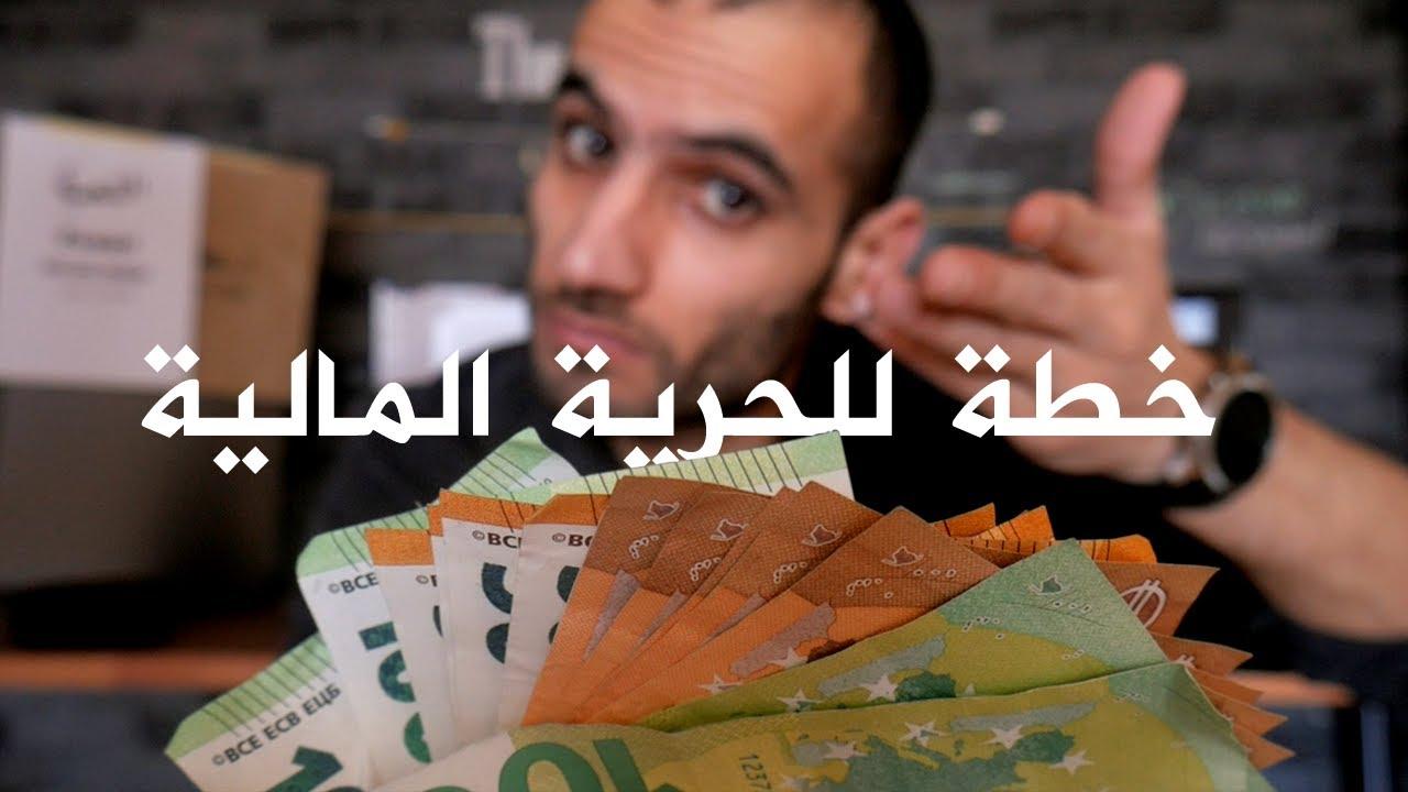 كيف تصل لثروة مليون دولار من خلال عالم الفريلانس ؟ ملحق لعبة المال ١