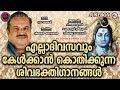 എല്ലാ ദിവസവും കേൾക്കാൻ കൊതിക്കുന്ന ശിവഭക്തിഗാനങ്ങൾ | Hindu Devotional Songs Malayalam |