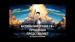 АНТИКАЛИФОРНИЯ 18+  Мафия 2016 русский трейлер