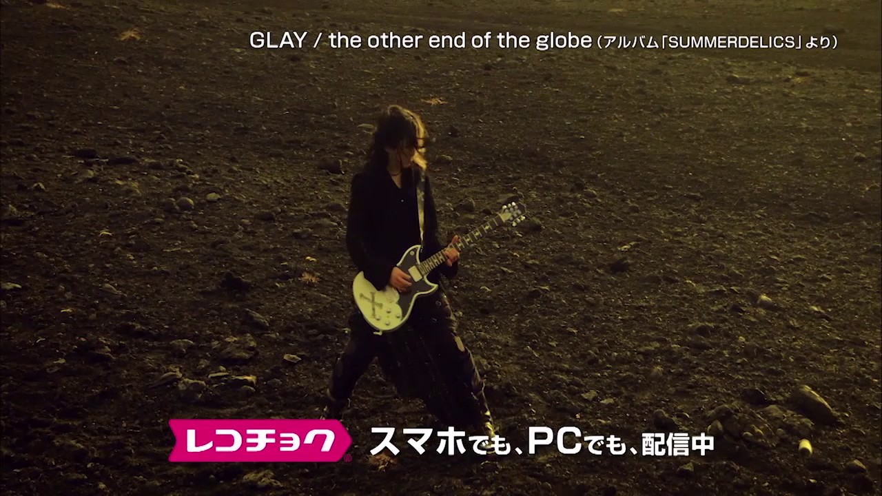 the other end of the globe レコチョク tv spot youtube