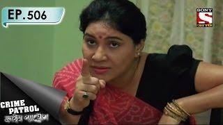 Crime Patrol - ক্রাইম প্যাট্রোল (Bengali) - Ep 506 - Jail
