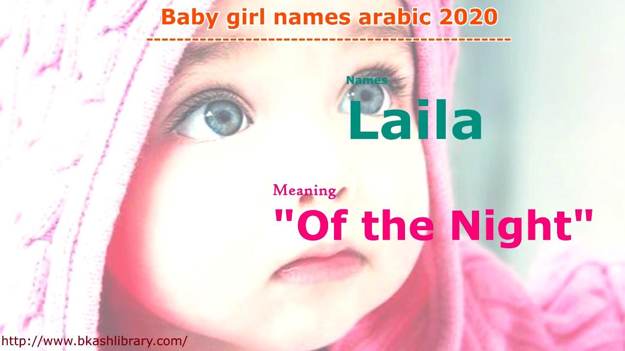 Quranic Names Baby Girl Names Arabic 2020 Youtube