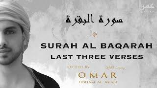 Surah Al Baqarah - Last Three Ayahs - Must Listen Every Night! (asmr) اواخر سورة البقرة