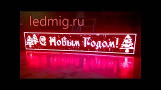 Лучшая наружная реклама(ledmig.ru наружная реклама короб размер наружной рекламы эффективность наружной рекламы изготовление рекламн..., 2015-12-15T10:36:51.000Z)