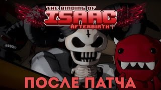 The Binding of Isaac: Afterbirth+ #10 После патча