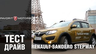 Тест-драйв Рено Сандеро Степвей 2016. Видео обзор Renault Sandero Stepway(Видео тест-драйв Рено Сандеро Степвей от FAVORIT MOTORS http://renault-favorit.ru/catalog/new/sandero_stepway/ - описание модели http://renault-favor ..., 2016-11-28T11:48:50.000Z)