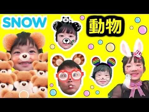 ★「スノーSNOWで大変身!」動物バージョン★SNOW animal version★