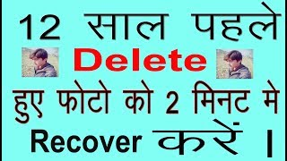 [हिंदी ]recover 12 year old deleted photo using andriod apps easy method only 2 minutes