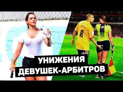 Футболист ОБЛАПАЛ СУДЬЮ! Как унижают девушек-арбитров в футболе. Футбольный топ. @120 ЯРДОВ