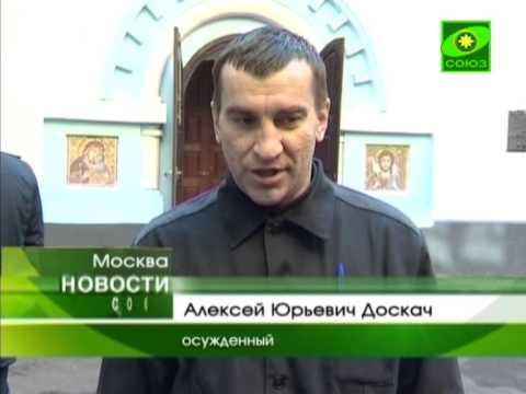 Храм Покрова Божией Матери в Бутырском СИЗО